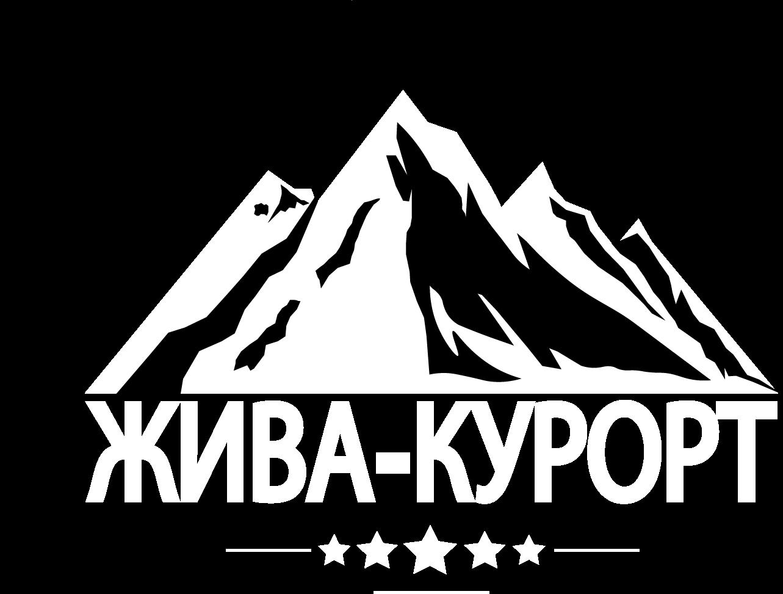 ЖИВА -КУРОРТ